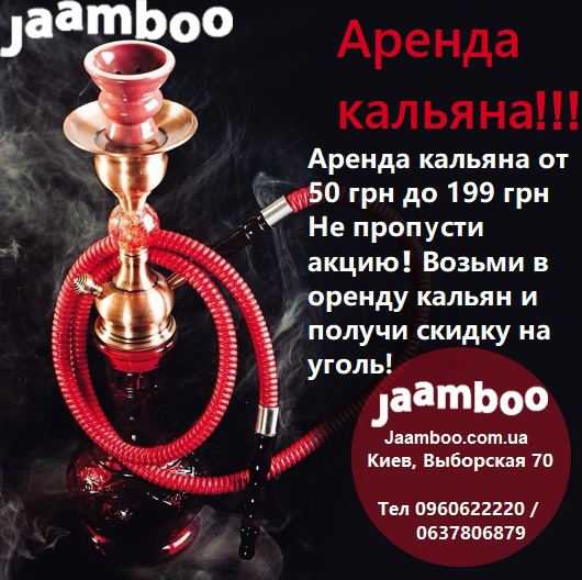 https://jaamboo.com.ua/arenda-kalyana/