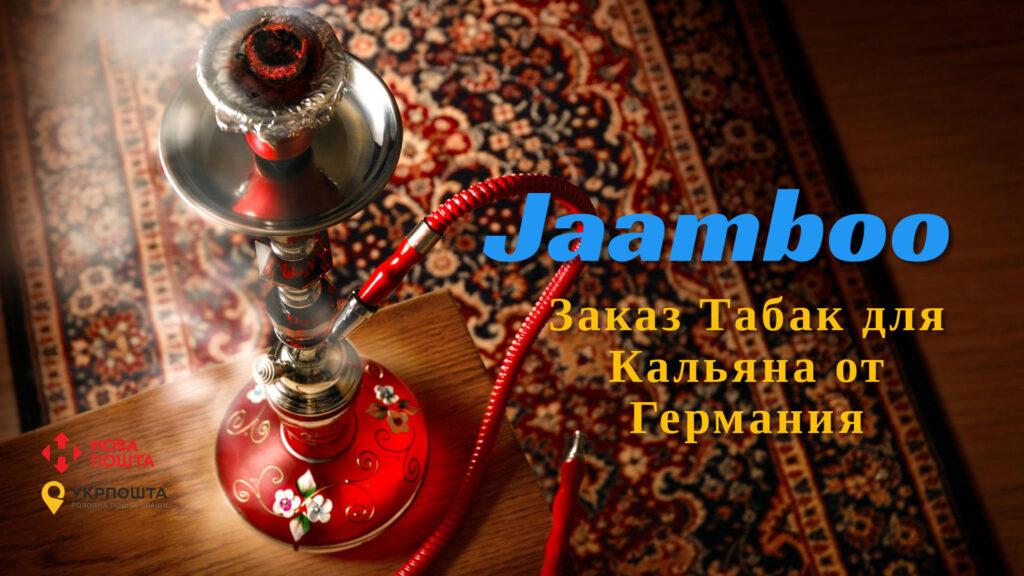 Jaamboo tabak